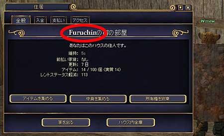 Furuchinが残っていました
