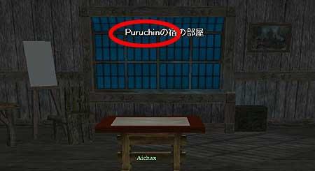 Puruchinも残っていました