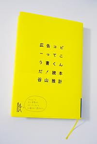 広告コピーってこう書くんだ!読本/谷川 雅計著