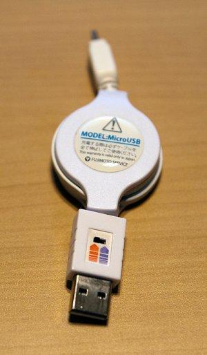 藤本サービスの、切り替え式USBケーブル