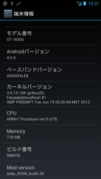Mod versionが、aokp_i9300_build-39に