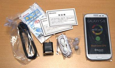 Galaxy S3 ドコモ版の内容物